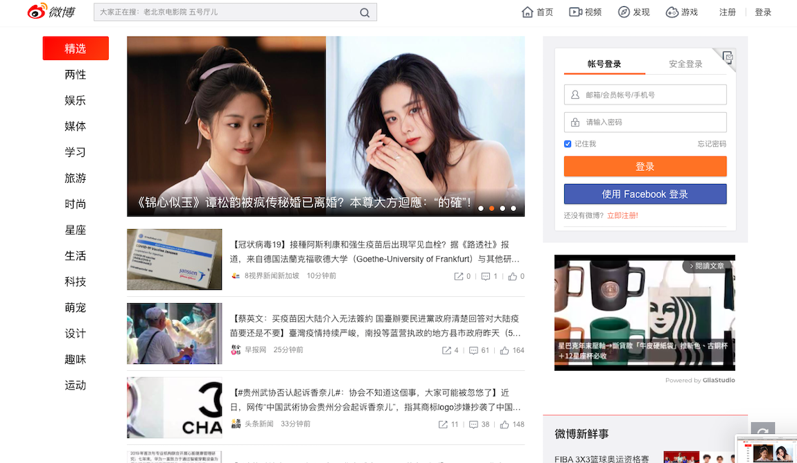 China Social Media Platform Weibo