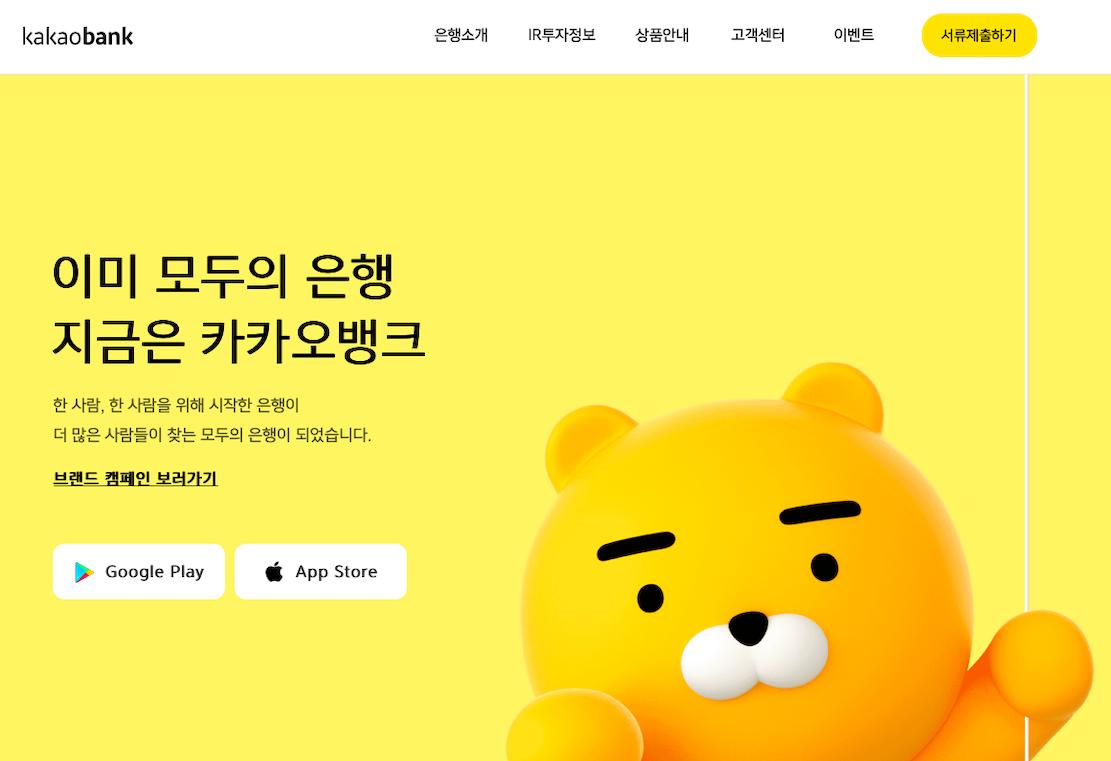 South Korea Kakao Bank